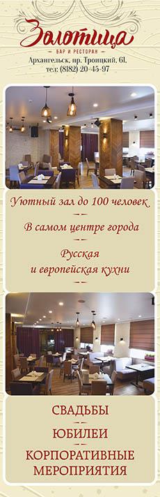 ЗОЛОТИЦА, ресторан