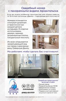 ДВИНА, гостиница