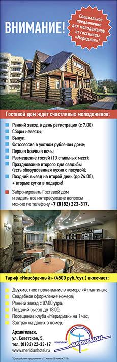 МЕРИДИАН, гостиница